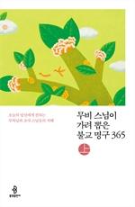 도서 이미지 - 무비 스님이 가려 뽑은 불교 명구(상)