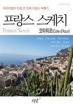 도서 이미지 - 파리지앵이 직접 쓴 진짜 프랑스 여행기 - 프랑스 스케치 코타쥐르 편