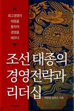 도서 이미지 - 조선 태종의 경영전략과 리더십