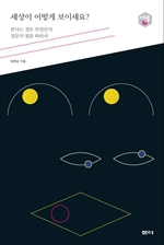 도서 이미지 - 세상이 어떻게 보이세요?