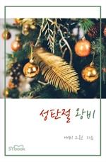 도서 이미지 - 성탄절 왕비