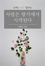 도서 이미지 - 사랑은 향기에서 시작된다 : 한뼘 로맨스 컬렉션 31