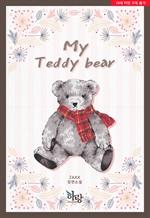 도서 이미지 - My teddy bear (마이 테디 베어)