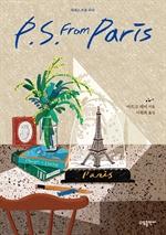 도서 이미지 - P. S. From Paris(피에스 프롬 파리)