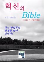 도서 이미지 - 혁신의 Bible