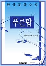 도서 이미지 - 푸른탑