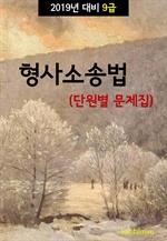 도서 이미지 - 2019년 대비 9급 형사소송법 (단원별 문제집)