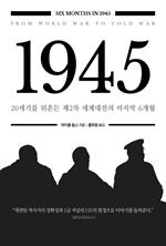 도서 이미지 - 1945