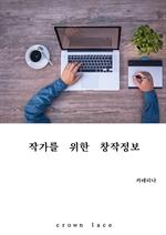 도서 이미지 - 작가를 위한 창작정보