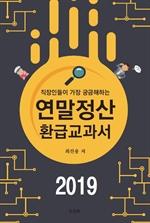 도서 이미지 - 직장인들이 가장 궁금해하는 연말정산 환급교과서(2019)