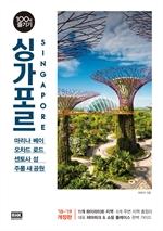 도서 이미지 - 싱가포르 100배 즐기기 ('18~'19 개정판)