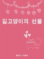 도서 이미지 - 길고양이의 선물