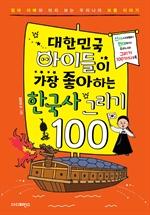 도서 이미지 - 대한민국 아이들이 가장 좋아하는 한국사 그리기 100