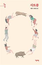 도서 이미지 - 시트콤
