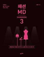 도서 이미지 - 패션MD 3 : 쇼룸