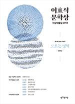 도서 이미지 - 이효석 문학상 수상작품집 2018