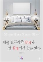 도서 이미지 - 제일 껄끄러운 남자와 한 침대에서 눈을 떴다