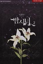 도서 이미지 - [GL] 밤시녀
