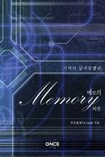 도서 이미지 - 메모리