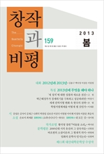 도서 이미지 - 창작과비평 159호(2013년 봄호)