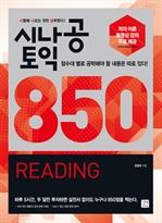 도서 이미지 - 시나공 토익 850 READING
