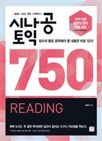 도서 이미지 - 시나공 토익 750 READING