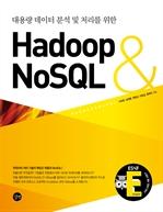 도서 이미지 - Hadoop & NoSQL