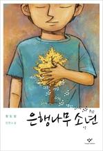 도서 이미지 - 은행나무 소년