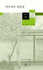 도서 이미지 - 자두나무 정류장