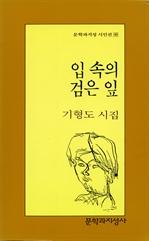 도서 이미지 - 입 속의 검은 잎