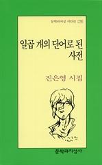 도서 이미지 - 일곱 개의 단어로 된 사전