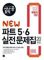 도서 이미지 - 시나공 토익 NEW 파트5, 6 실전문제집 20회분