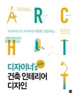 도서 이미지 - 디자이너's PRO 건축 인테리어 디자인