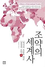 도서 이미지 - 조약의 세계사