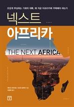 도서 이미지 - 넥스트 아프리카