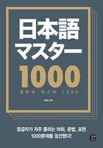 도서 이미지 - 일본어 마스터 1000