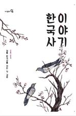 도서 이미지 - 한국사 이야기