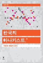 도서 이미지 - 한국의 아나키스트