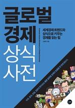도서 이미지 - 글로벌경제 상식사전