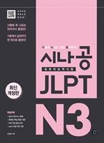 도서 이미지 - 시나공 JLPT 일본어능력시험 N3