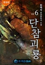 도서 이미지 - [개정판] 단참괴룡