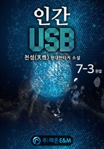 도서 이미지 - 인간 USB