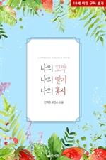 도서 이미지 - 나의 꼬막, 나의 딸기, 나의 홍시