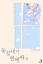 도서 이미지 - 동갑내기 연애사