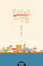 도서 이미지 - 옆집 남자의 사생활 (외전증보판)