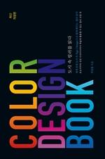 도서 이미지 - [ePub2.5] COLOR DESIGN BOOK 컬러 디자인 북 : 도시 속 컬러를 읽다
