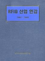 도서 이미지 - RFID산업 연감