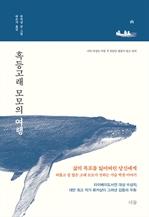 도서 이미지 - 혹등고래 모모의 여행