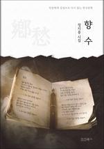 도서 이미지 - 인문학적 감성으로 다시 읽는 한국문학 정지용 시집 향수