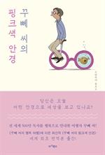 도서 이미지 - 꾸뻬 씨의 핑크색 안경 (체험판)